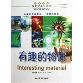 物质科学·探究式学习丛书—有趣的物质(上下)