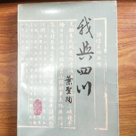 著名作家叶圣陶(1894-1988)签名本赠送周恩来秘书童小鹏《我与四川》,签名永久保真,假一赔百。