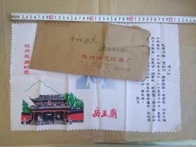 手帕照片(游岳庙纪念)