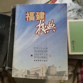 福建校典 (本书收录了福建省4100多所学校的资料)