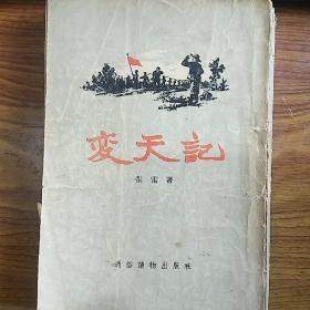 著名作家张雷签名本《变天记》【1955年第一版/1955年2印繁体竖版王永恒插图】,签名永久保真,假一赔百。