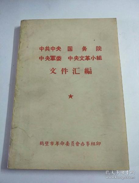 中共中央国务院中央军委中央文革小组文件汇编