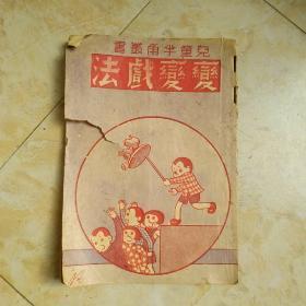 儿童半角从书