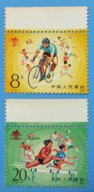 J118 第二届全国工人运动会 工运会纪念邮票带边(发行量1557万套)
