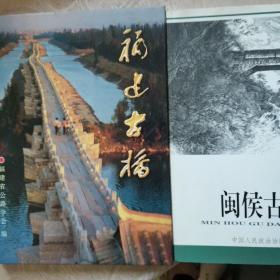 福建古桥、闽侯古代桥梁 、、2本合售