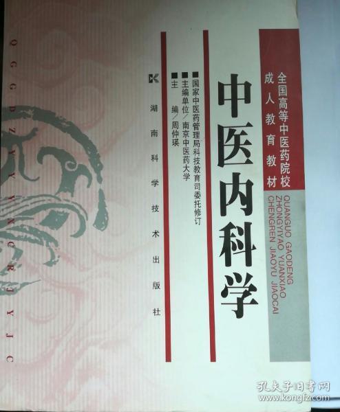 全国高等中医药院校成人教育教材:中医内科学
