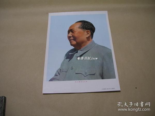 伟大领袖毛主席          画片完整一幅:(人民画报社,1969年第12期人民画报增页,8开本,铜版纸精印,98品)