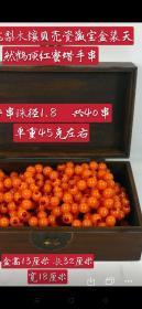 花梨木镶贝壳瓷藏宝盒装天然鹤顶红蜜蜡手串一盒。质地细腻圆润,沁色自然,通透漂亮,色彩艳丽,包浆浓郁,收藏珍品
