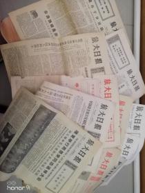 旅大日报13张