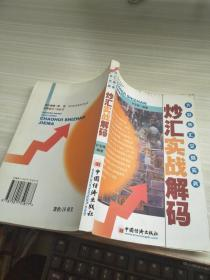 炒汇实战解码:大众外汇交易实务