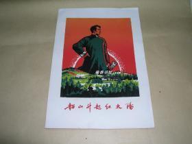 """韶山升起红太阳         版画完整一幅:(应为1967年前后制作,毛主席着长衫、手持雨伞,下面是""""韶山""""图案,彩色套印本,凸版印刷,8开本,98品)"""