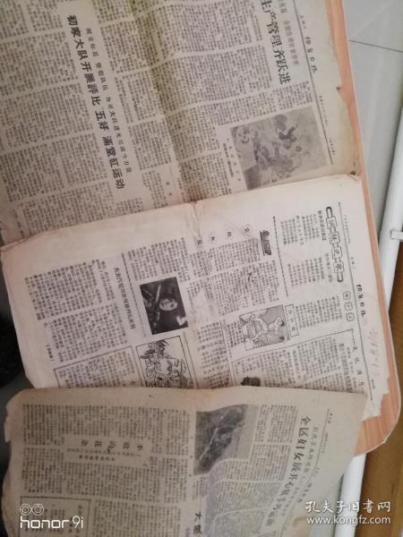 烟台日报5张,五十年代