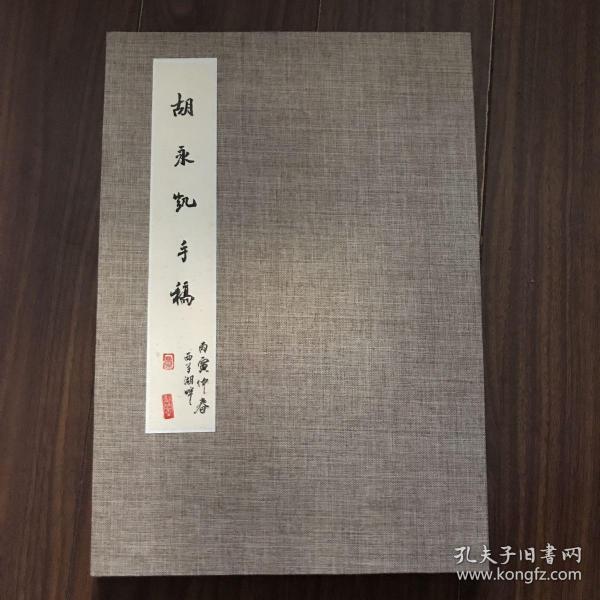 胡永凯连环画原稿(付出版物)