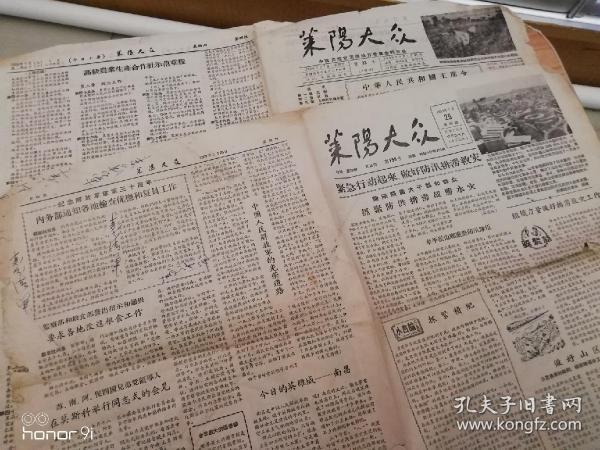 莱阳大众报两张1956、1957
