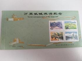 万里长城旅游纪念邮票4枚【印刷品】