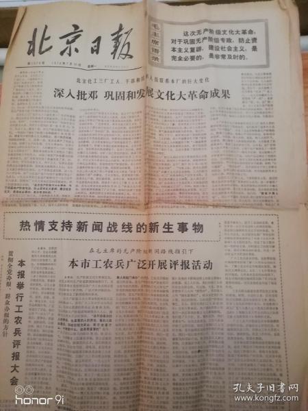 北京日报1976