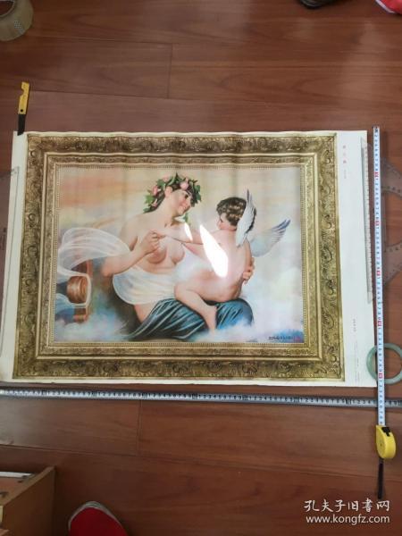 年画:爱之曲(世界名画)邹起奎移植天津杨柳青画社1988年1版1印