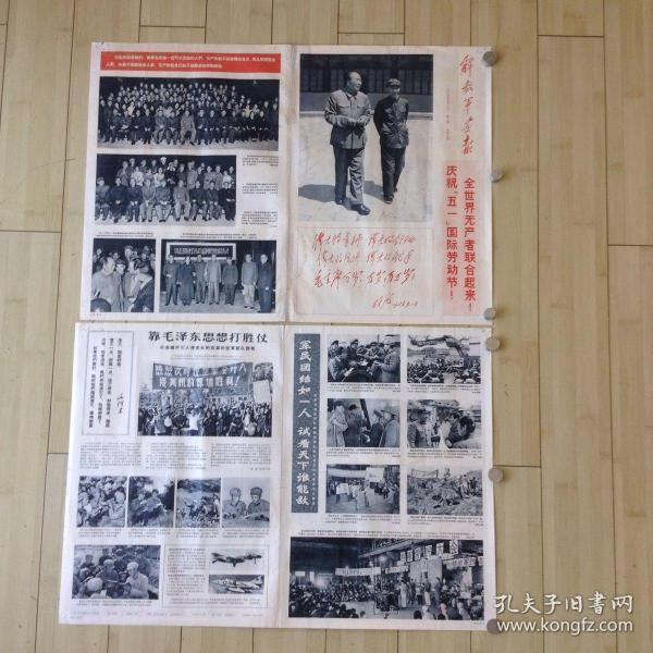 解放军画报 铜版纸印刷 1967年第九期2开两张8版