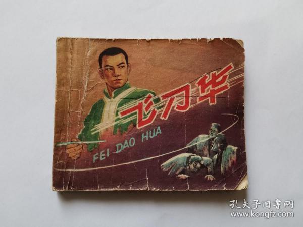 飞刀华【1963年1版5印】