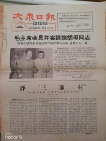 大众日报农村版1966年5月14日(八开四版)毛主席会见并宴请谢胡等同志