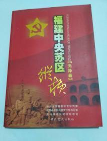 福建中央苏区纵横    光泽卷