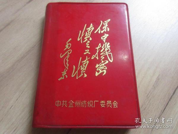 罕见文革时期中共金州纺织厂委员会版《保守秘密  慎之又慎-毛泽东》内有记录有大量人员名单-尊E-4