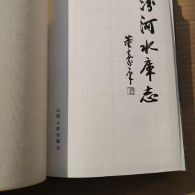 汾河水库志  16开精装本
