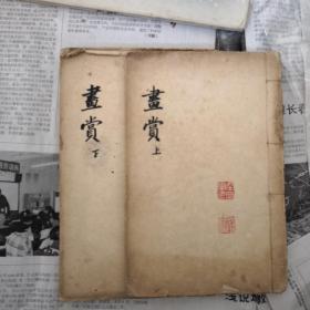民国旧书,画赏,各种名画两册,100页左右