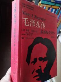 毛泽东传 最新版全译本