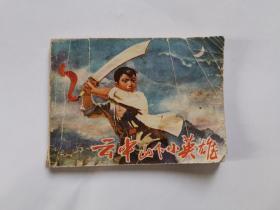 云中山下小英雄【1975年1版2印】