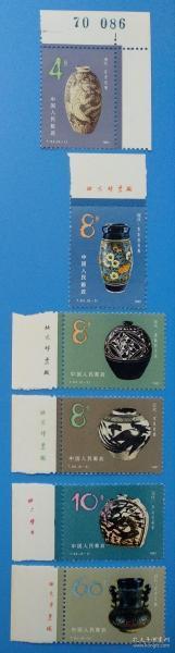 T62 中国陶瓷——磁州窑系 瓷器 特种邮票带上厂铭(JT十珍)(发行量150万套)