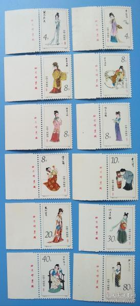 T69 红楼梦——金陵十二钗 邮票带左厂铭(发行量304万套)