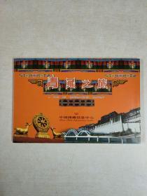 青藏之旅(站台票1册20张、中国西藏信息中心车票珍藏,中国铁路副券)