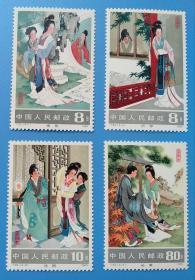 T82 西厢记 邮票(发行量293万套)