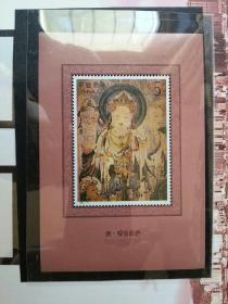 邮票   1992-11     小型张      敦煌壁画唐·观音菩萨
