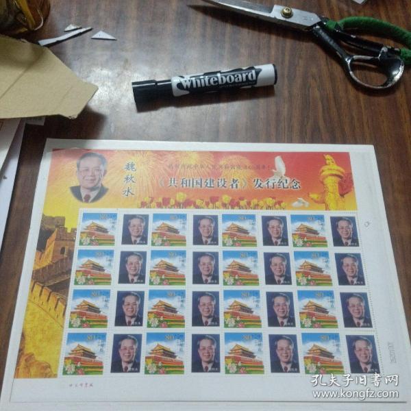 《共和国建设者》发行纪念 个性化大版邮票:魏秋水(天安门图案