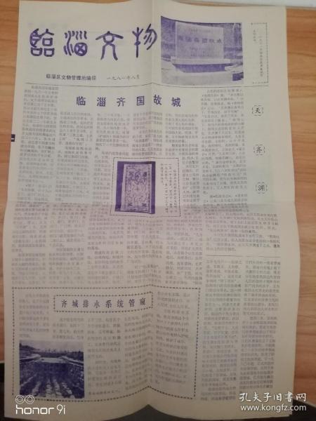 临淄文物、1981年8月,临淄区文物管理所编印