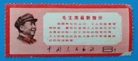文13 毛主席最新指示 邮票(发行量2099万套)