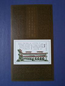 邮票    T.122    小型张    曾侯乙编钟