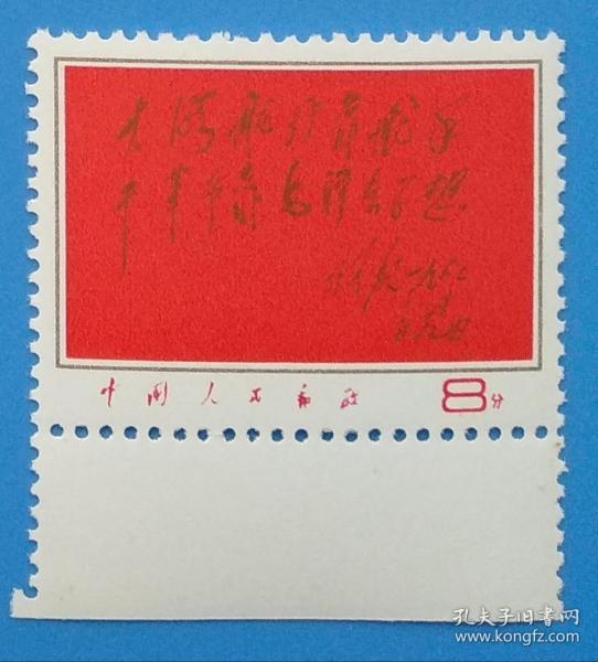 文8 大海航行靠舵手干革命靠毛泽东思想 红题词 邮票(发行量1000万套)