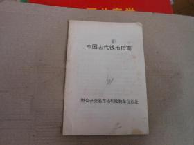 中国古代钱币指南(附公开交易市场和收购单位地址)