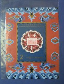 邮票    J.176     小型张    和平解放西藏四十周年