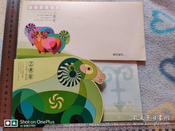 2015年:YI-WEI  YEAR《乙未年》四方联邮折(中国邮票总公司)