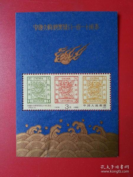 邮票    J.150    小型张             中国大龙邮票发行一百一十周年注:背面下沿三分之一处有褶皱