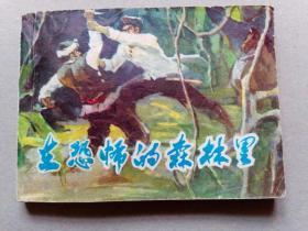 『满50元包邮』连环画小人书(在恐怖的森林里)8成新1983年版
