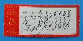 文7 毛主席诗词 邮票 《七绝•为李进同志题所摄庐山仙人洞照》信销票(发行量1000万套)