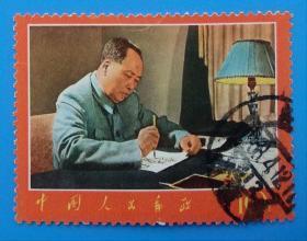 文7 毛主席诗词 邮票 毛主席在著作枚信销票(发行量100万套)