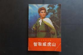 革命现代京剧《智取威虎山》人民出版社1970年9月1版1印(有毛语,精美彩色剧照16页)