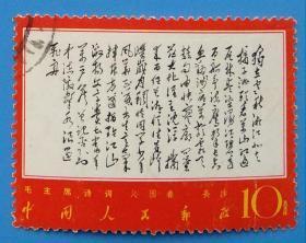 文7 毛主席诗词 邮票 《沁园春•长沙》信销票(发行量700万套)
