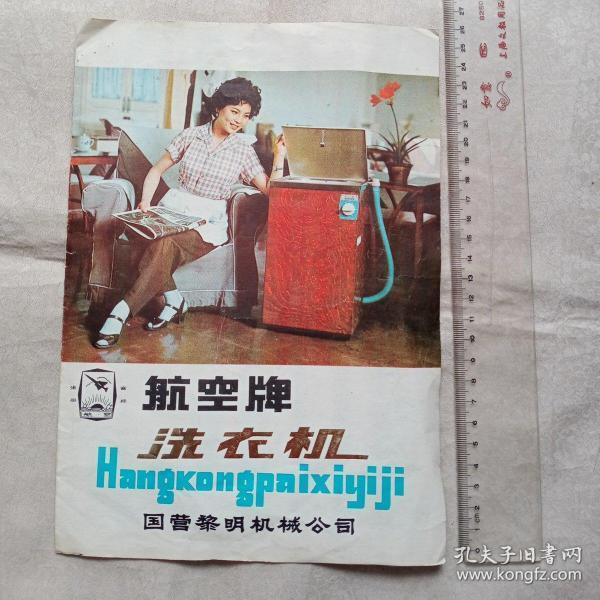 航空牌XPB1.5-1型洗衣机使用说明书
